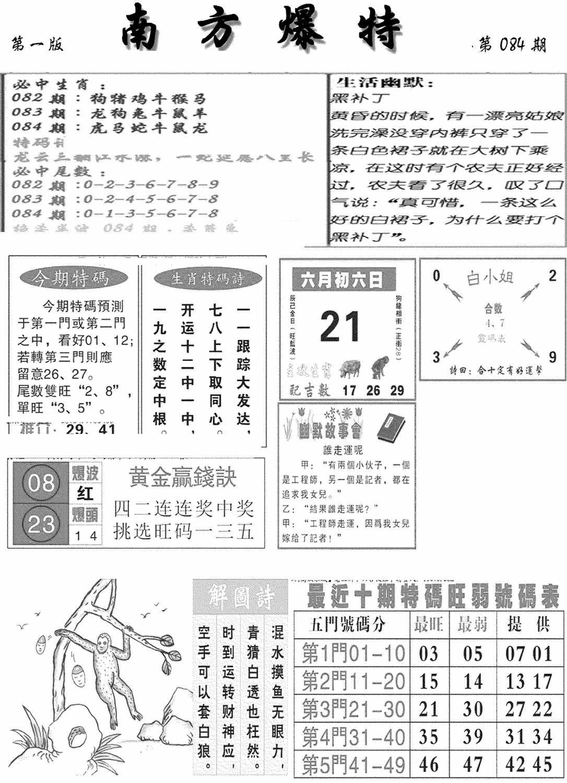 084期南方爆特A(黑白)