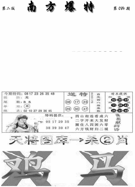 084期南方爆特B(黑白)