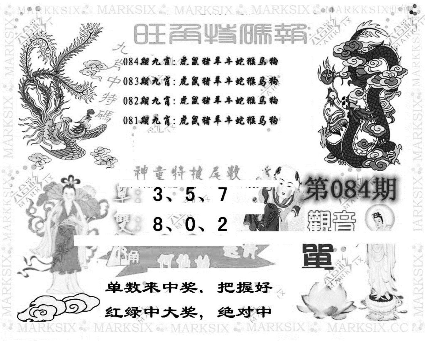 084期旺角特码报(彩)(黑白)