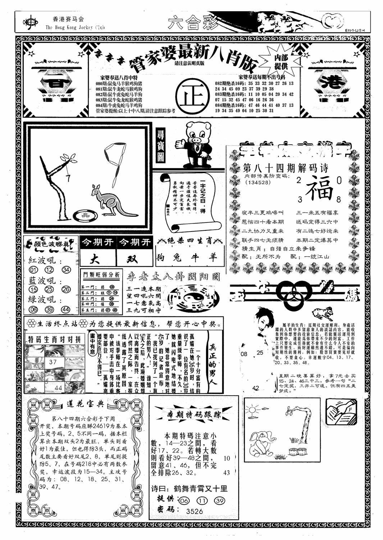 084期管家婆八肖版(新)(黑白)