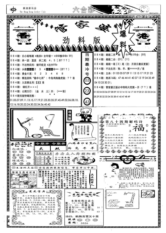084期管家婆劲料版(新)(黑白)