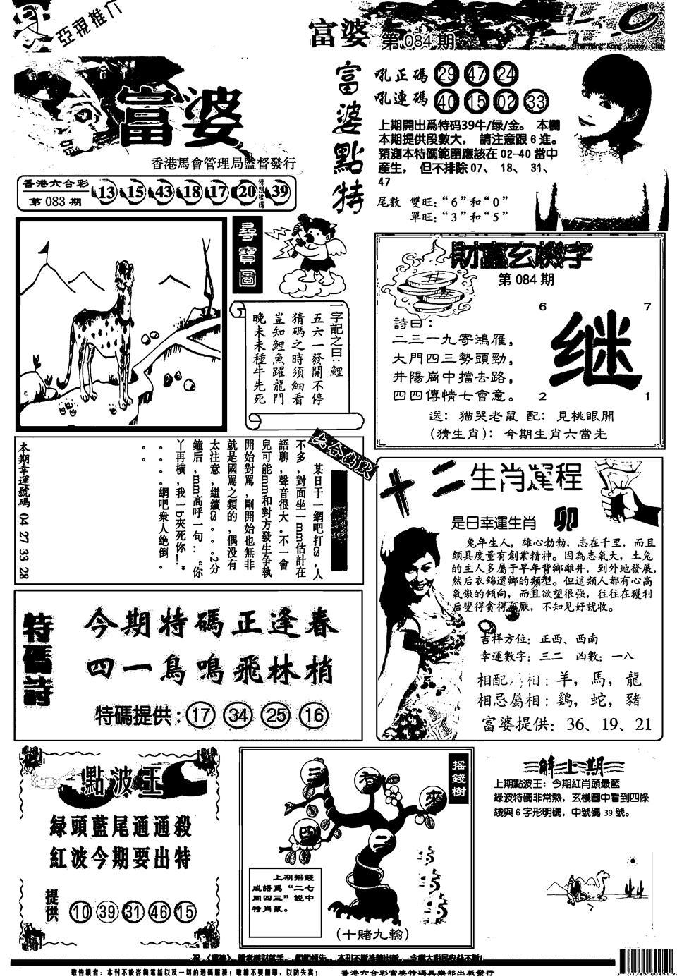 084期新版富婆(黑白)