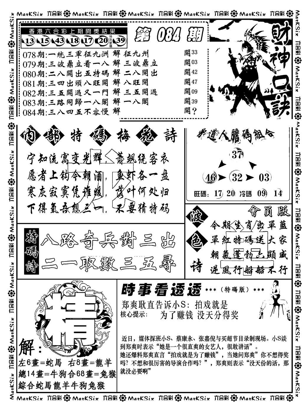084期财神码报(黑白)