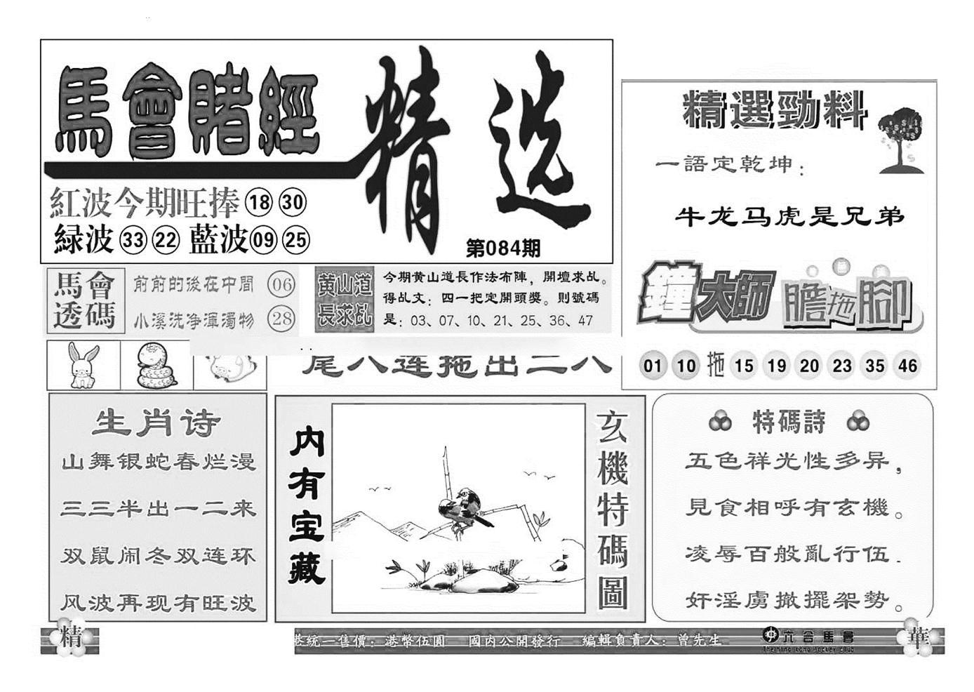084期赌经精选(黑白)