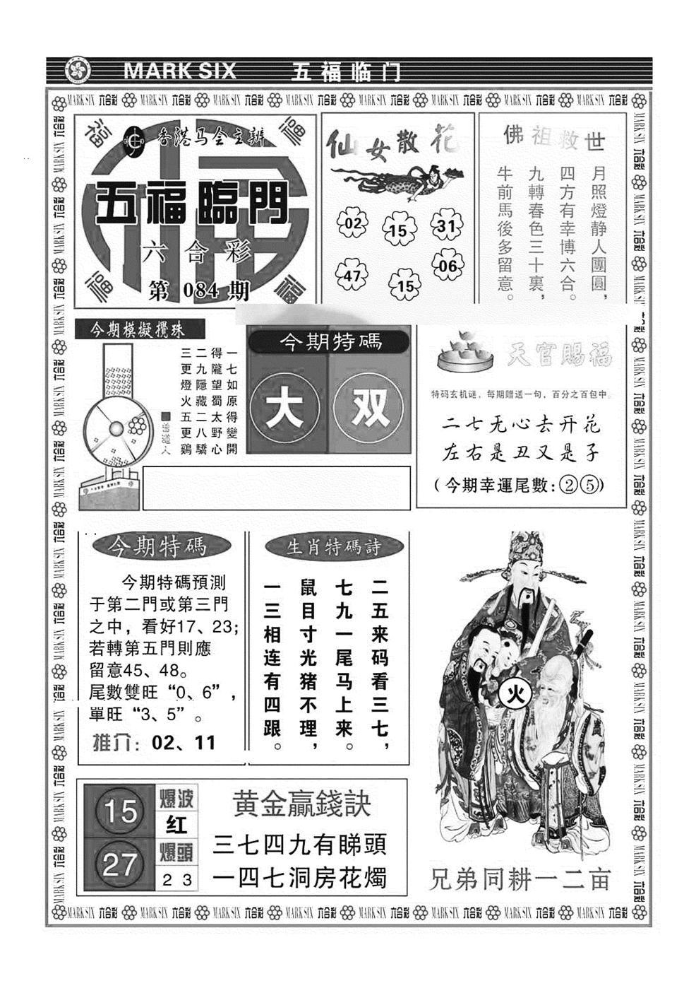084期五福临门(黑白)