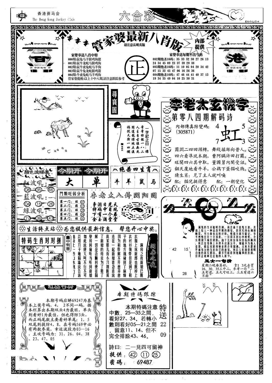 084期管家婆八肖版(另)(黑白)