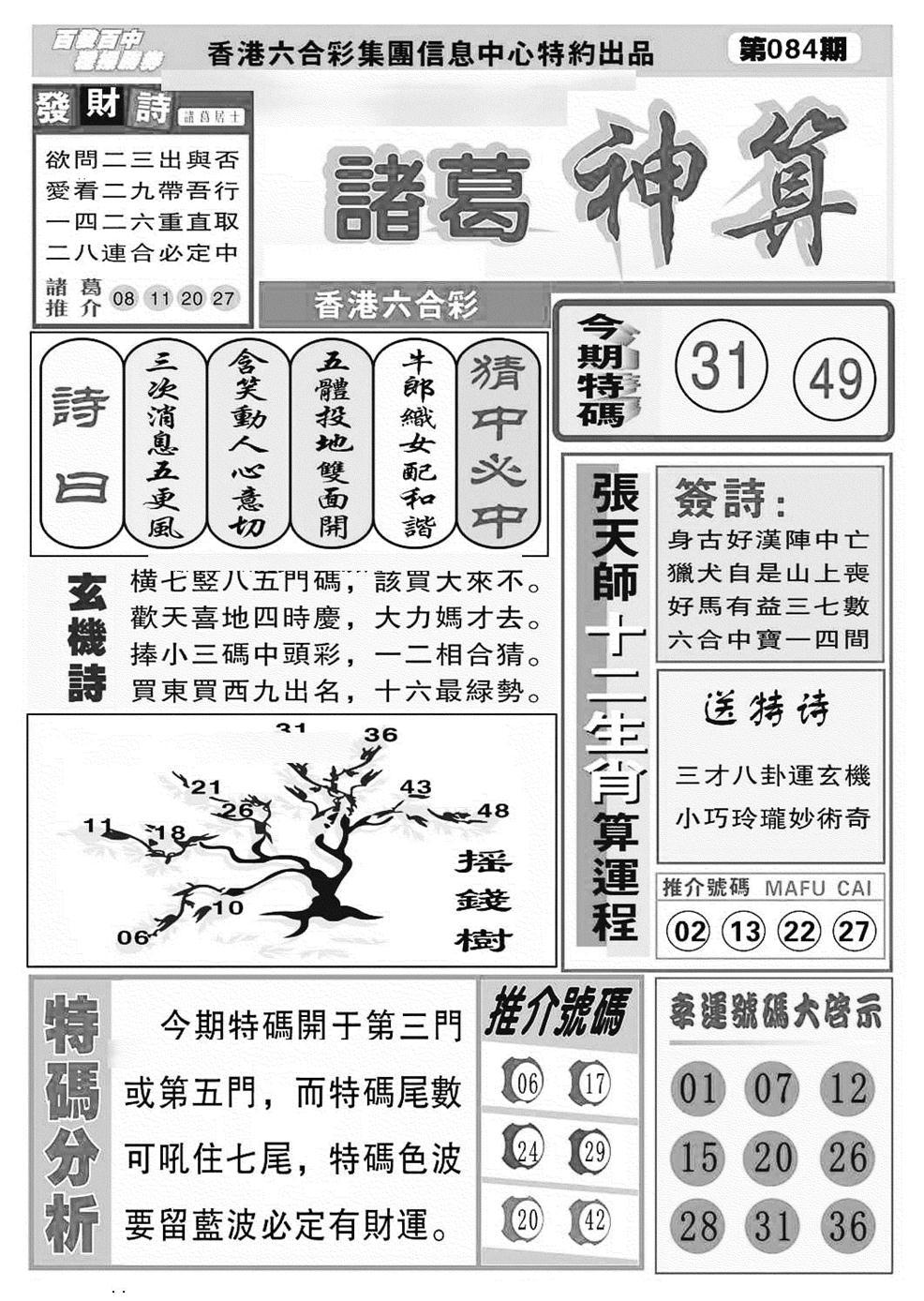 084期诸葛神算(黑白)