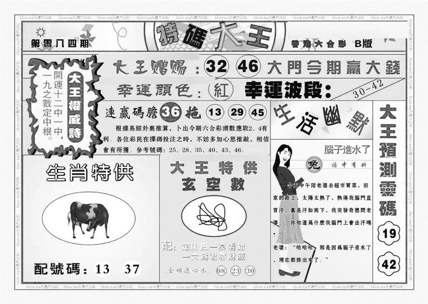 084期特码大王B(黑白)