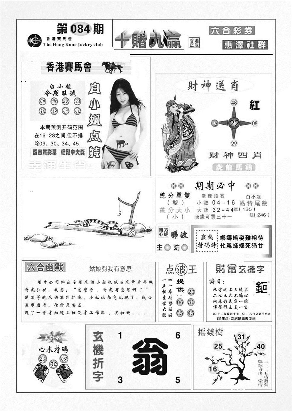 084期十赌九羸(黑白)