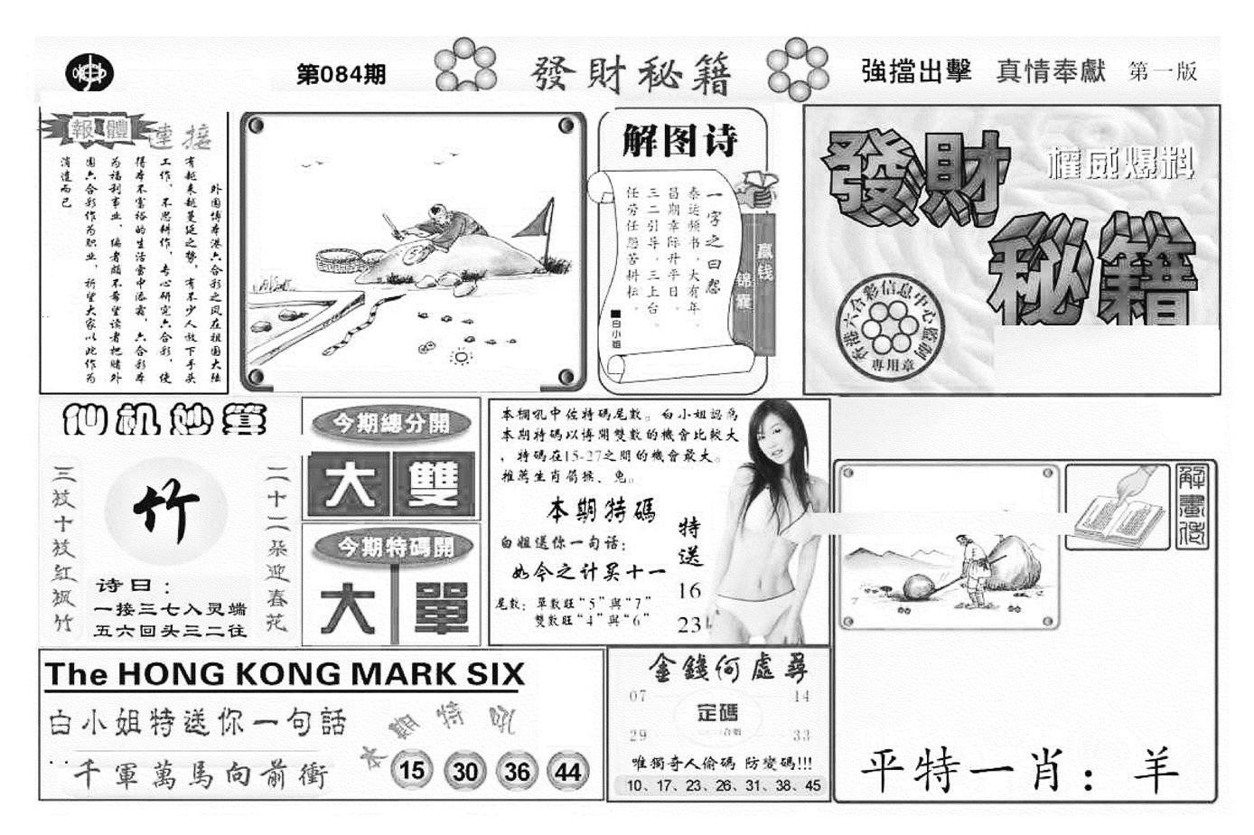 084期发财秘籍A(黑白)