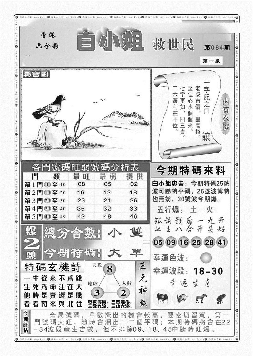 084期白小姐救世民A(黑白)