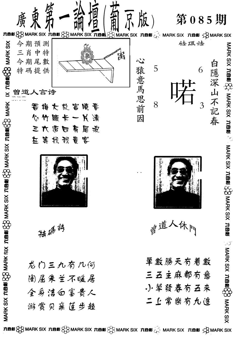 085期广东第一论坛(黑白)