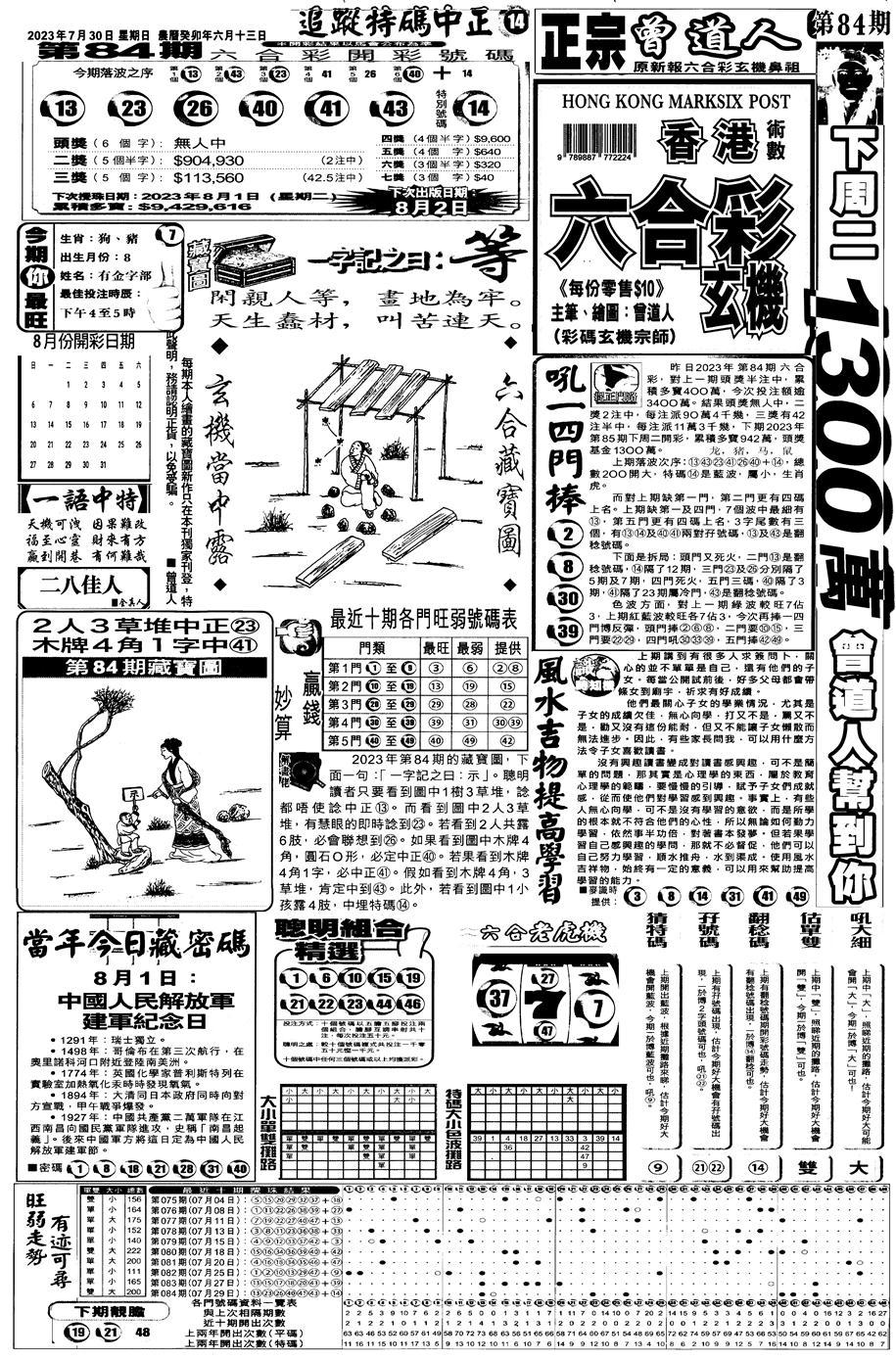 085期新报跑狗A(正面)(黑白)