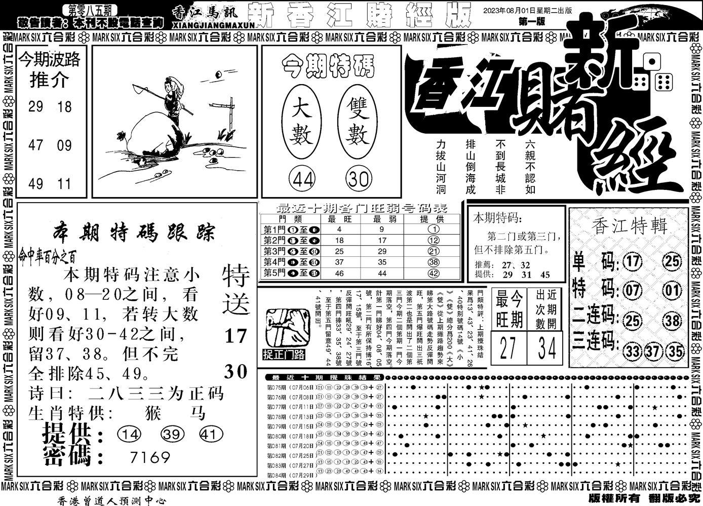 085期香江堵经A(黑白)
