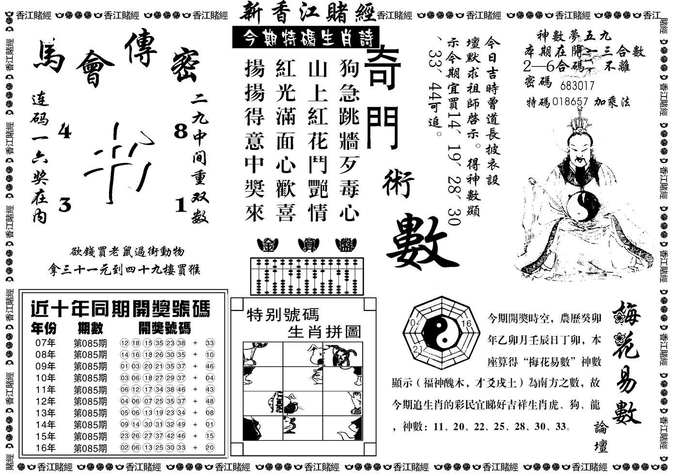 085期香江堵经B(黑白)