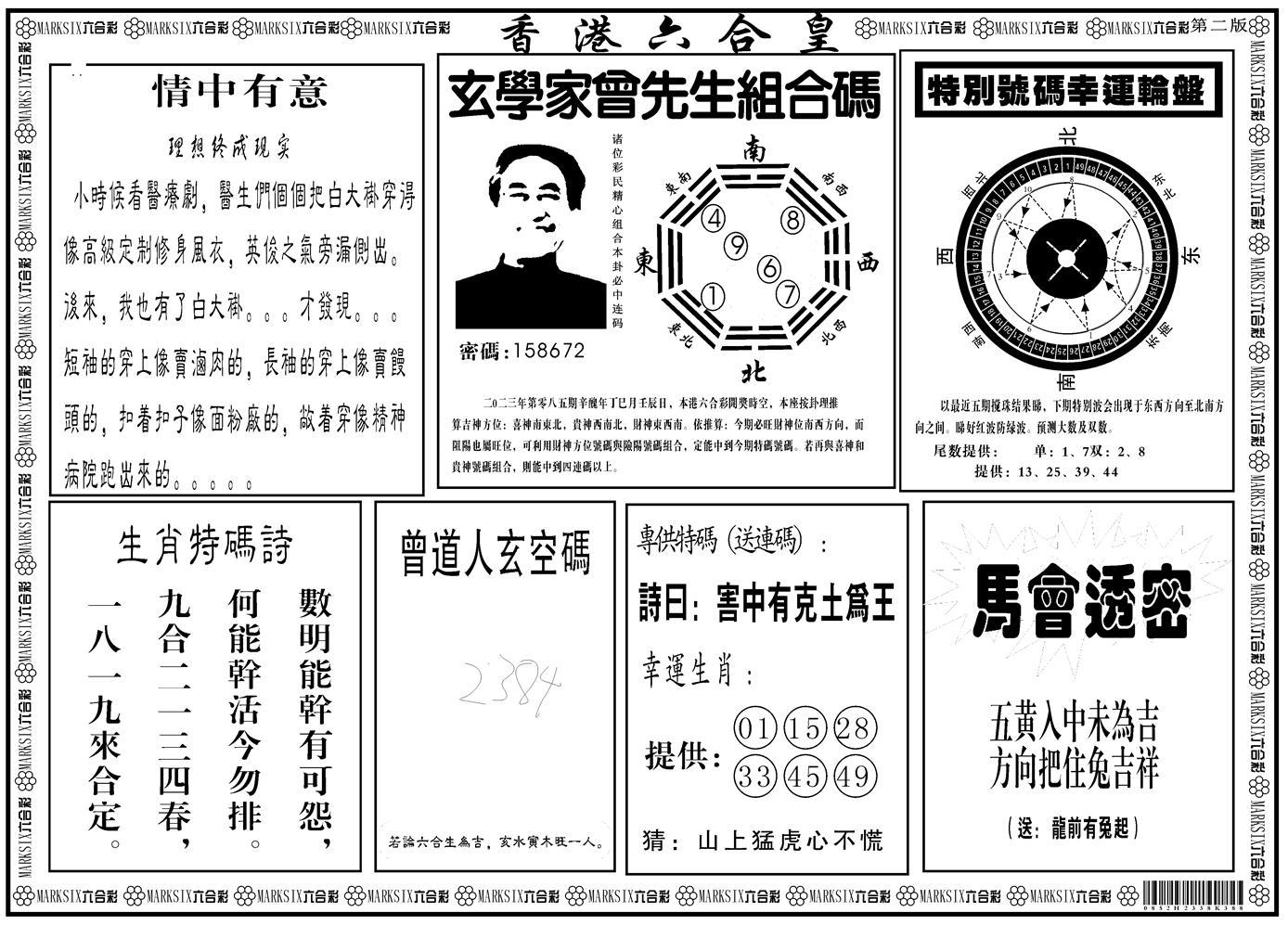 085期香港六合皇B(黑白)
