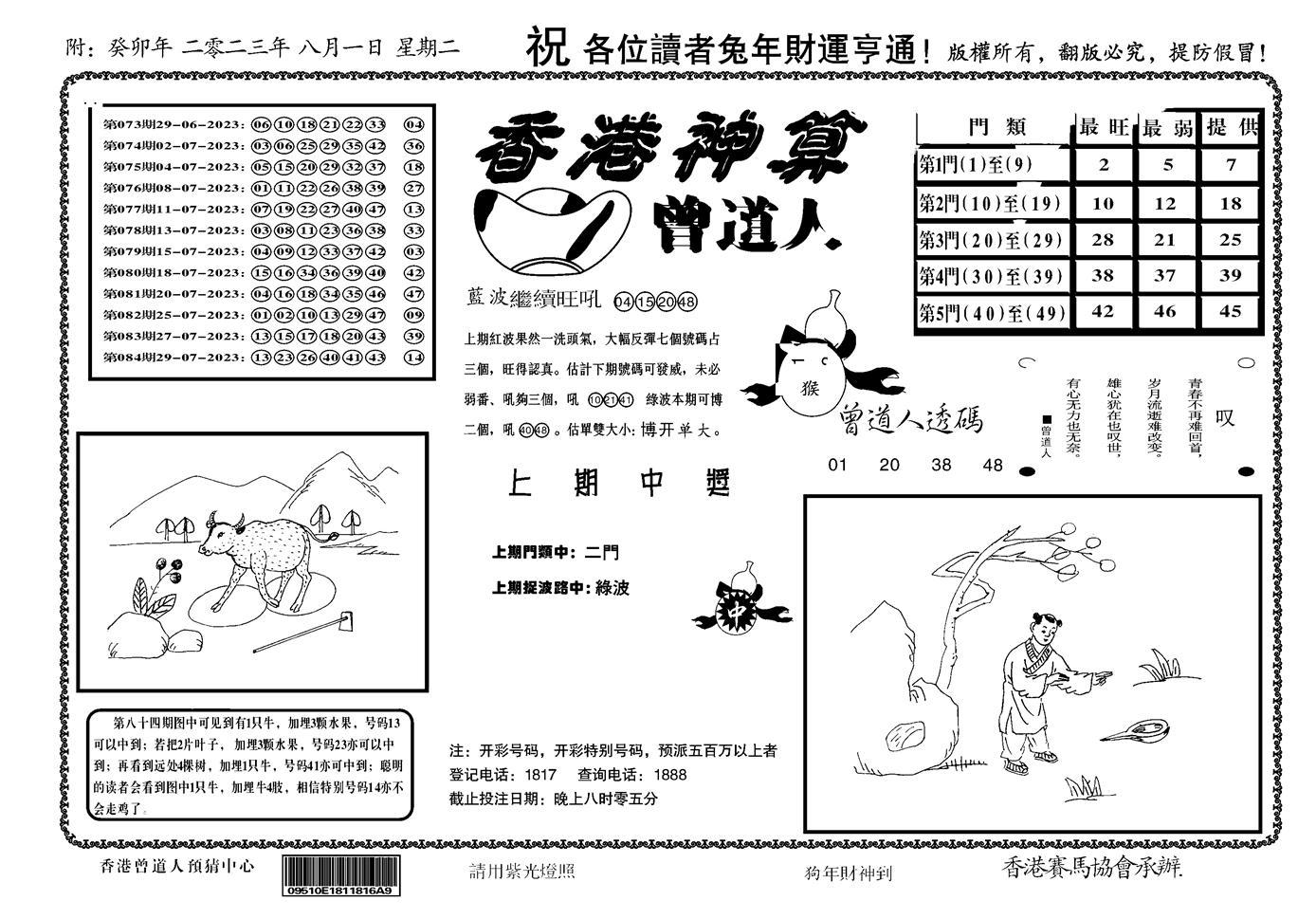 085期香港神算(正版)(黑白)