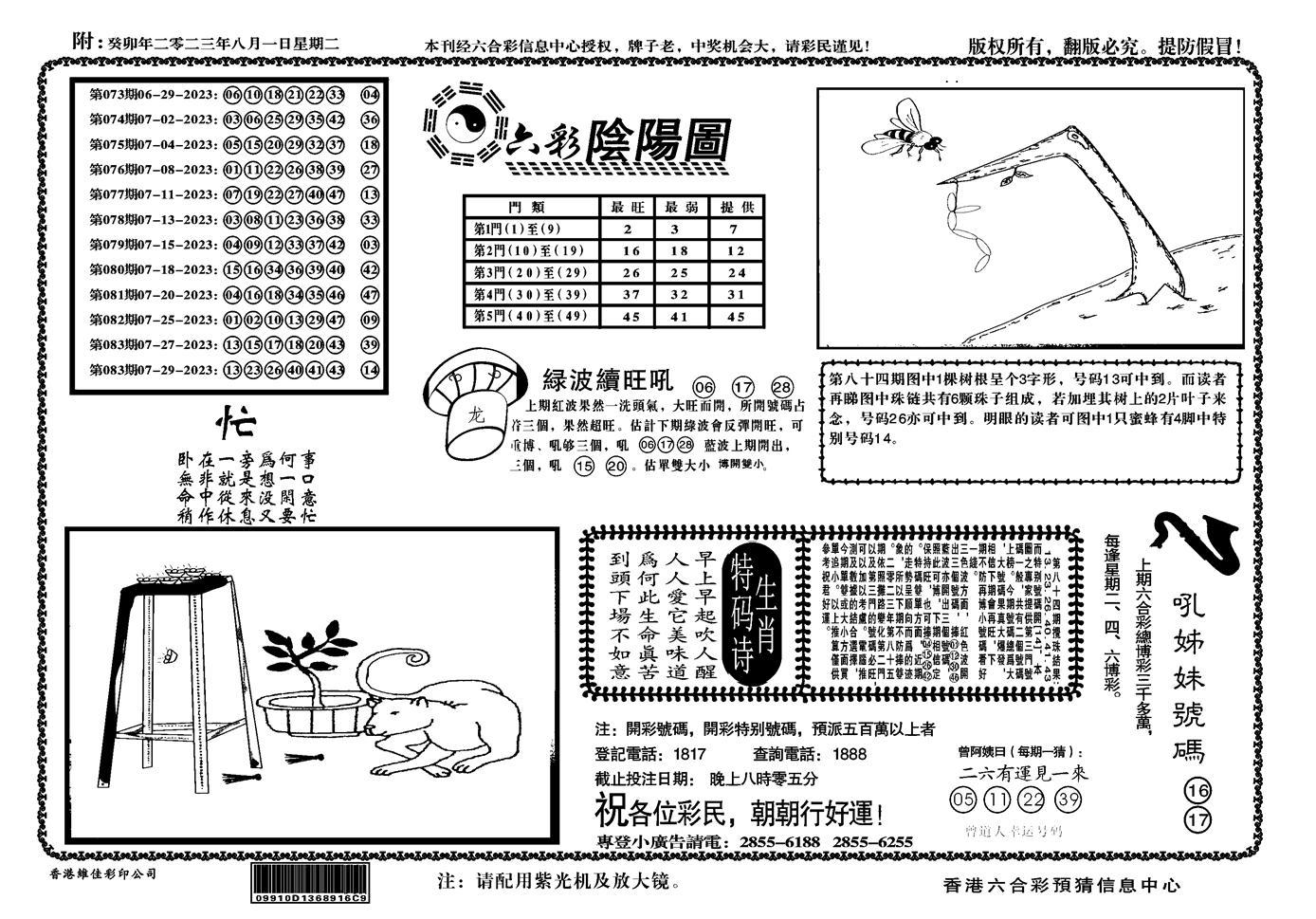 085期六彩阴阳(正版)(黑白)