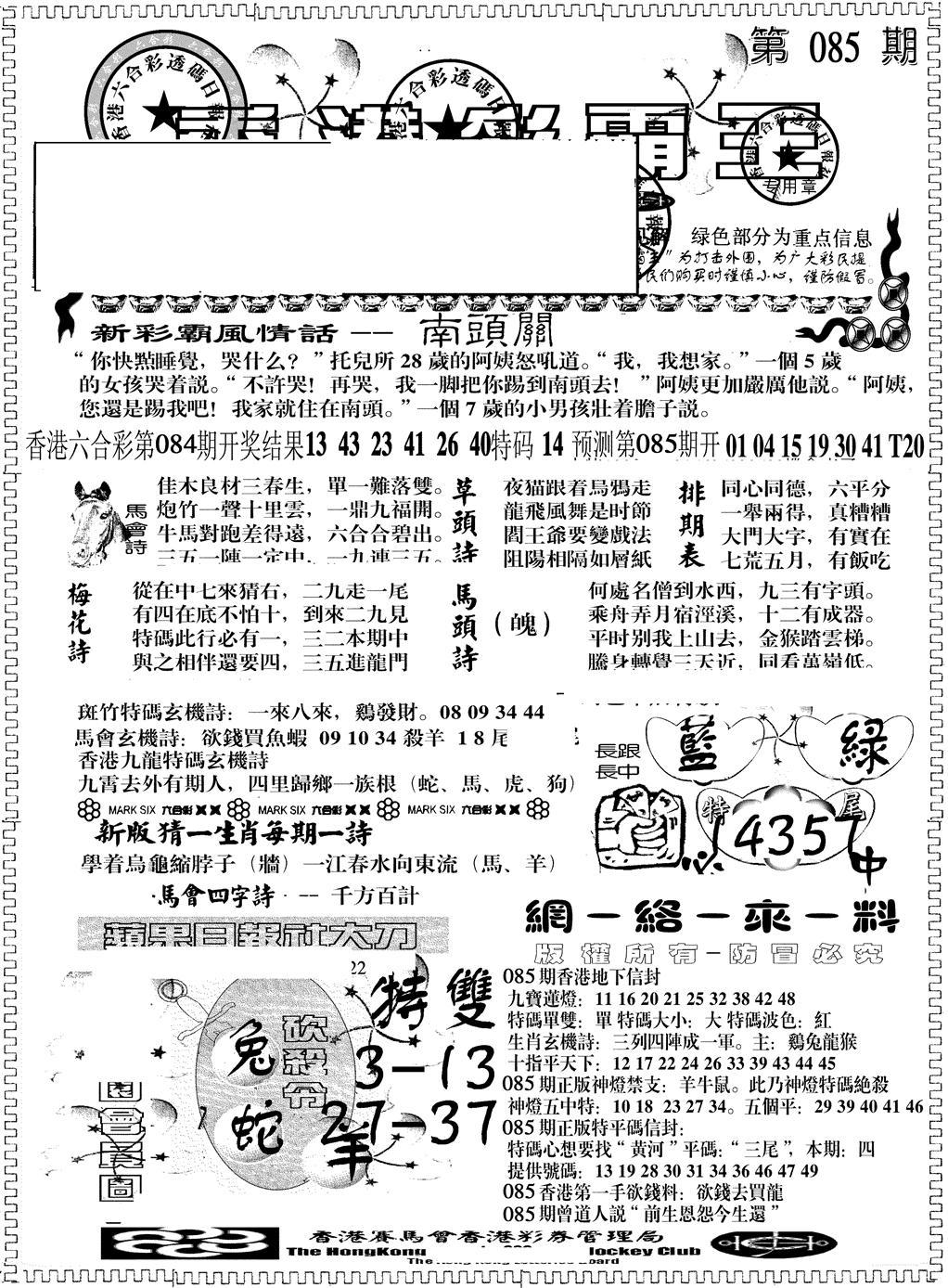 085期彩霸王综合A(黑白)
