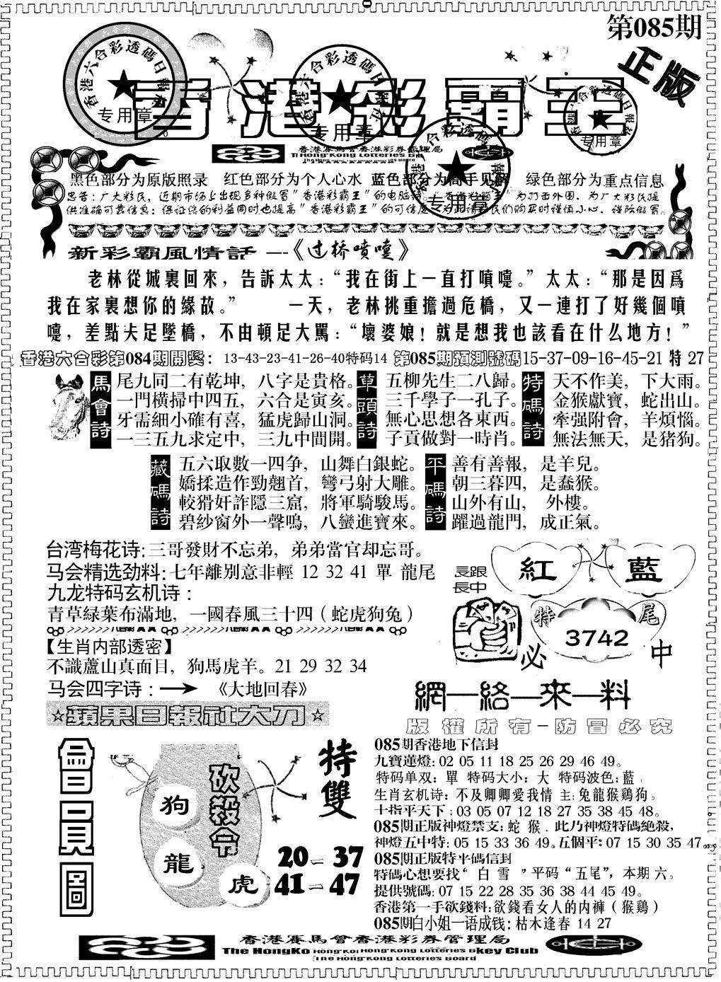 085期另版新版彩霸王A(黑白)