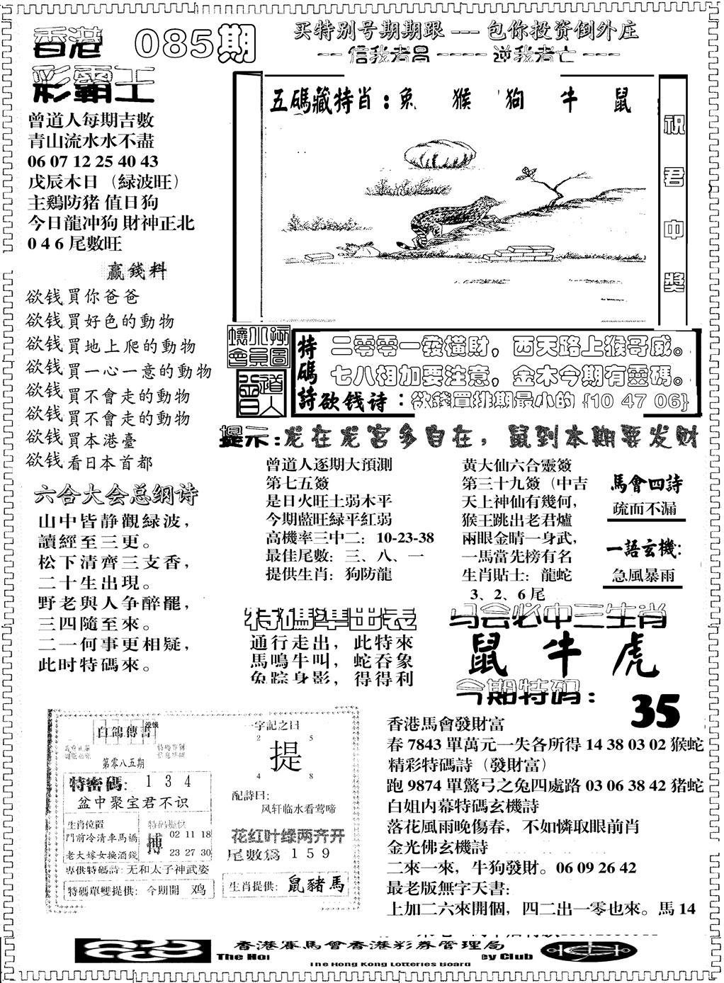 085期彩霸王综合B(黑白)
