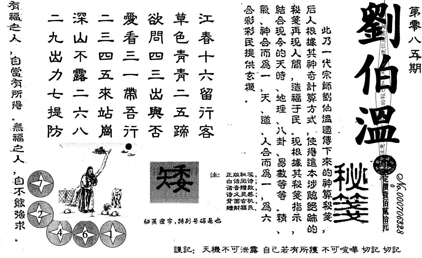 085期刘伯温(黑白)