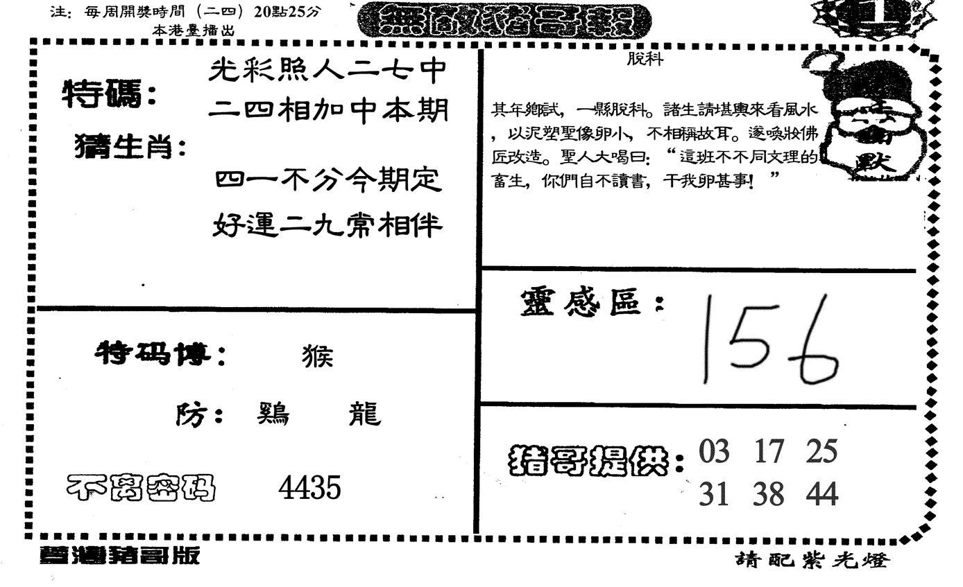 085期无敌猪哥-1(黑白)