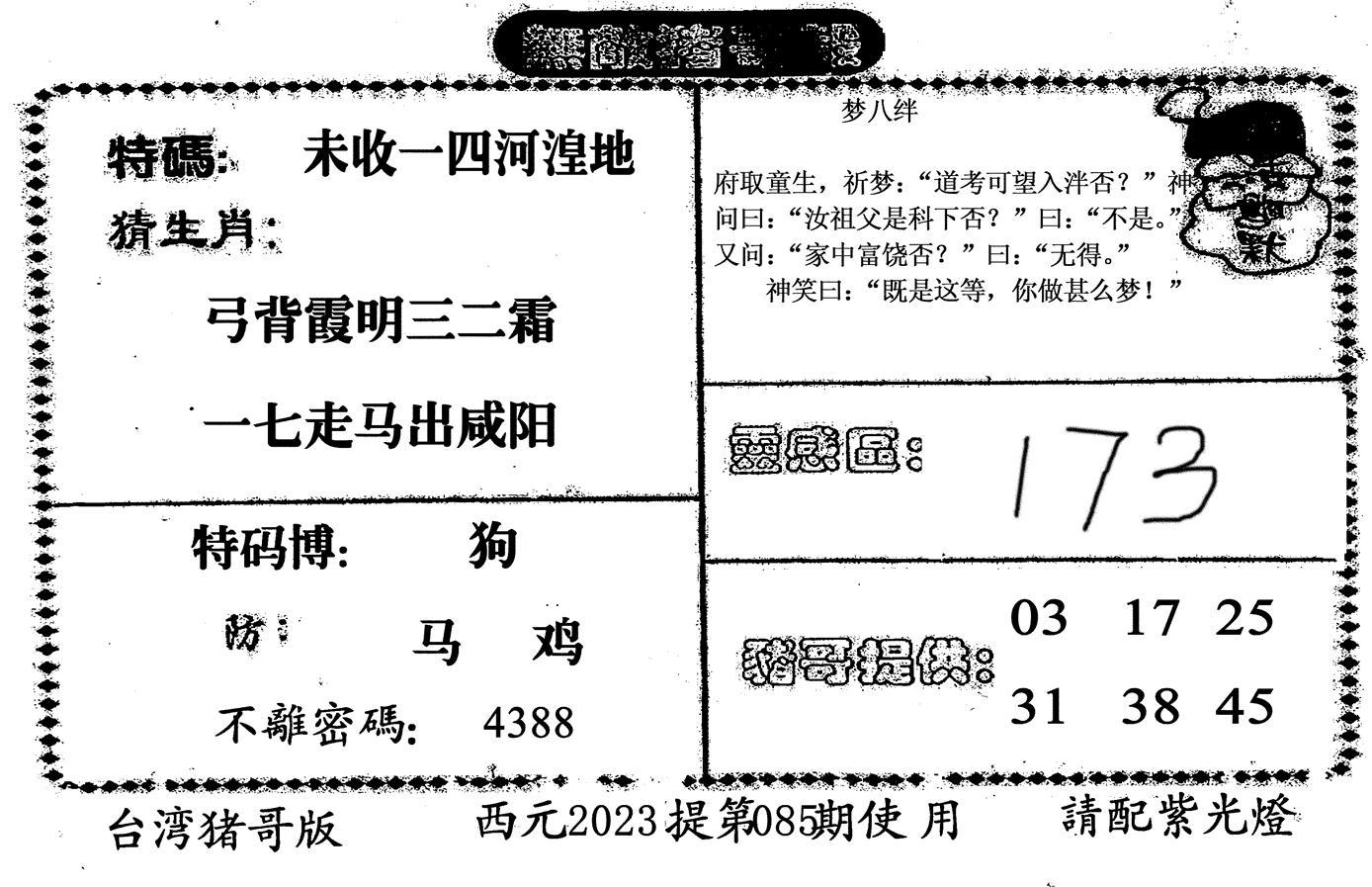 085期无敌猪哥-2(黑白)