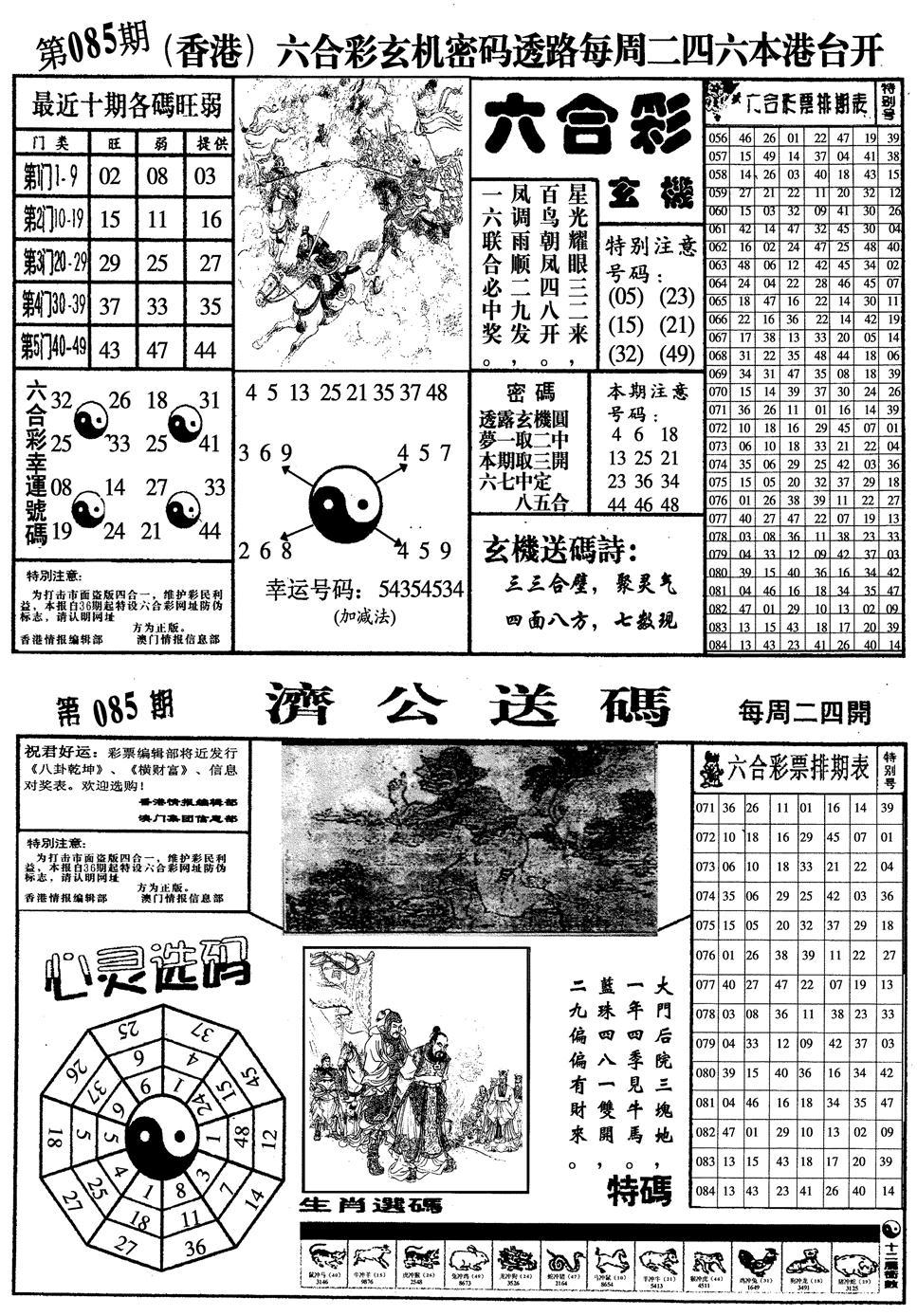 085期梅花四合一(黑白)