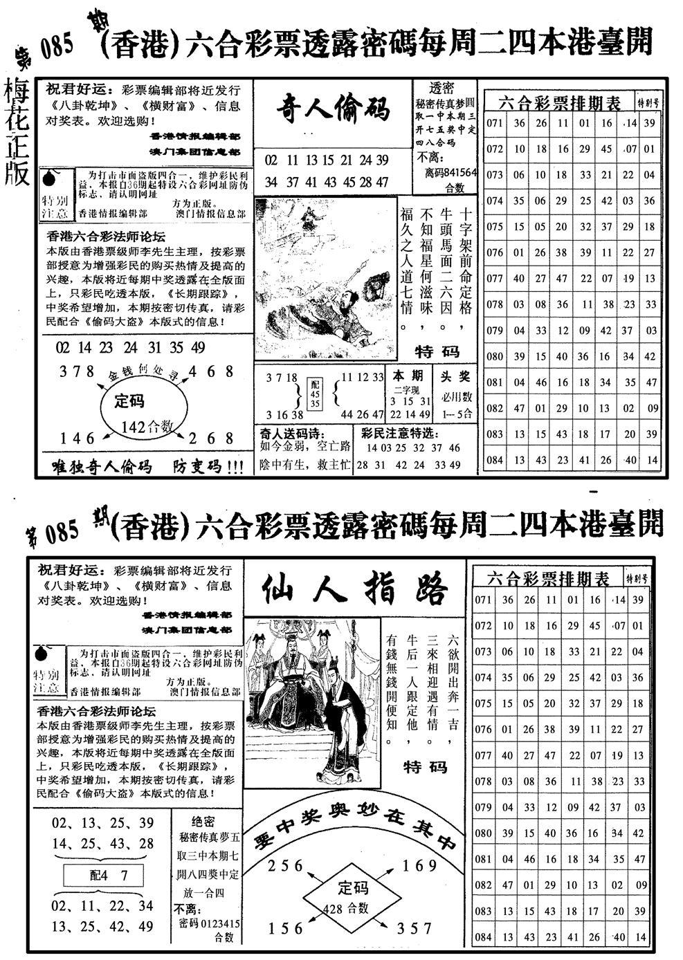 085期梅花四合二(黑白)