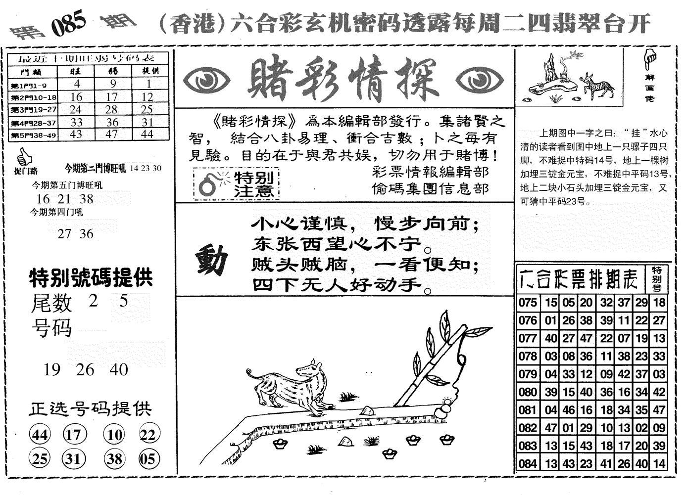 085期堵彩情探(黑白)