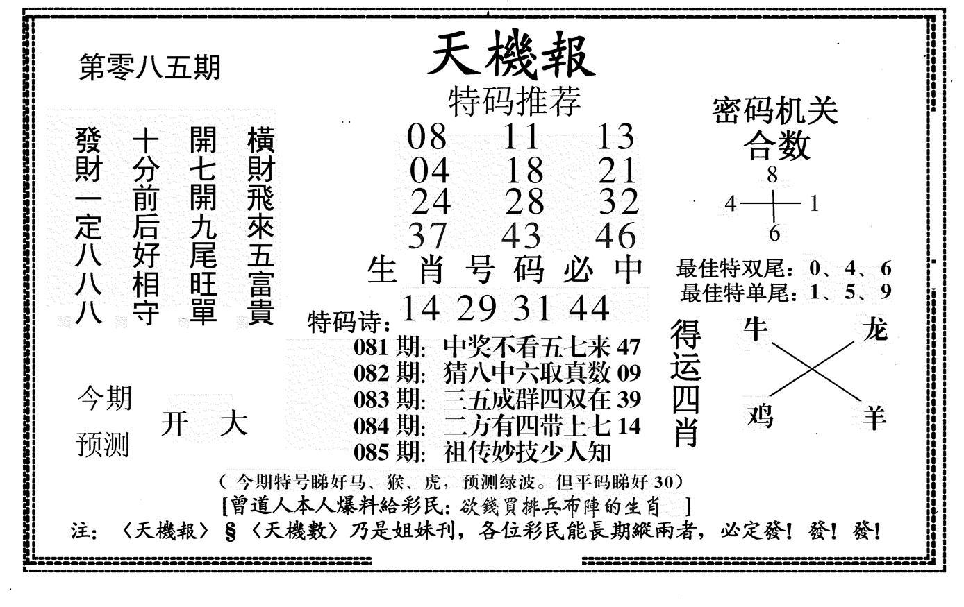085期新天机报(黑白)