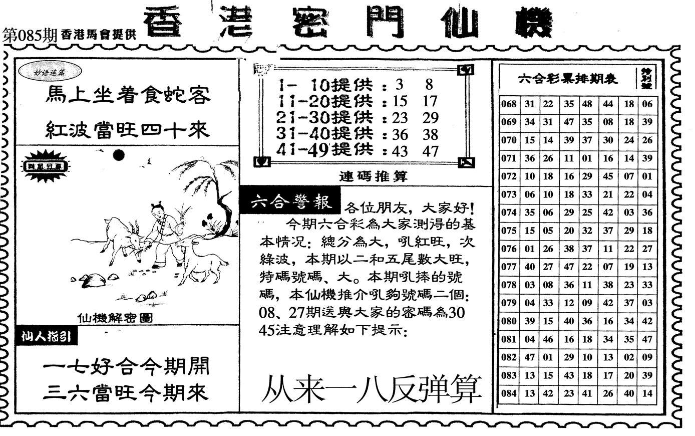 085期新香港密门仙机(黑白)