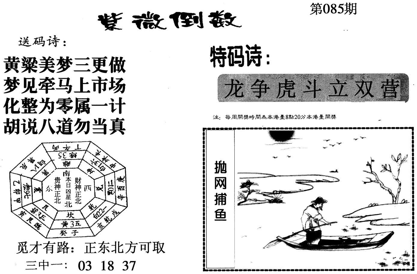 085期紫微倒数(黑白)