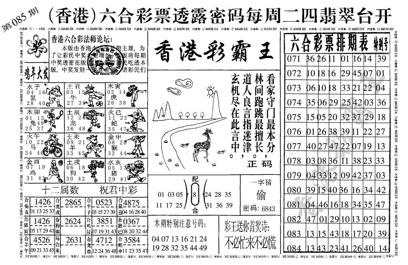 085期香港彩霸王(黑白)