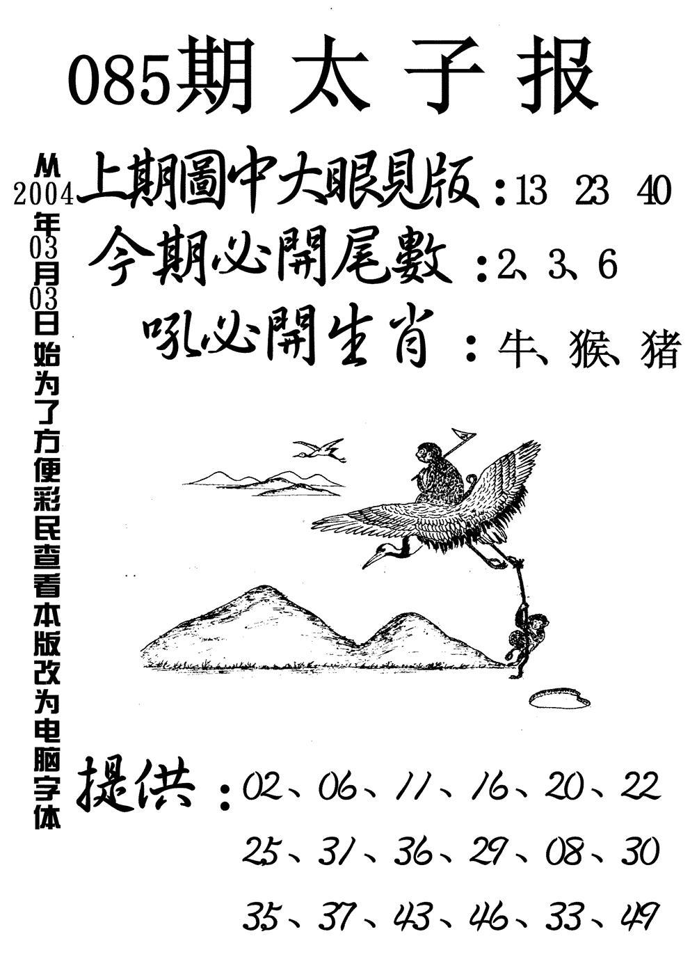 085期太子报(黑白)