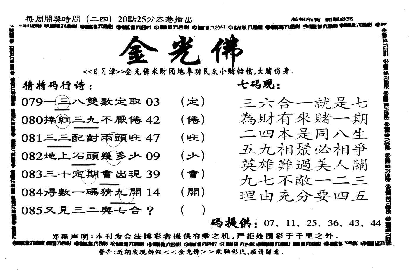 085期新金光佛(黑白)