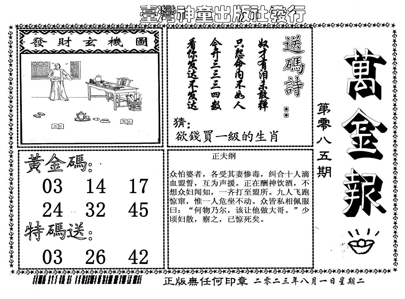 085期万金报(黑白)