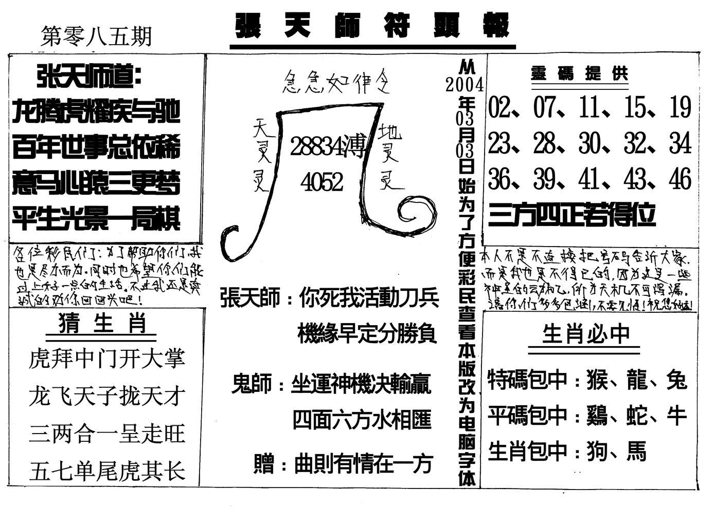 085期张天师(黑白)