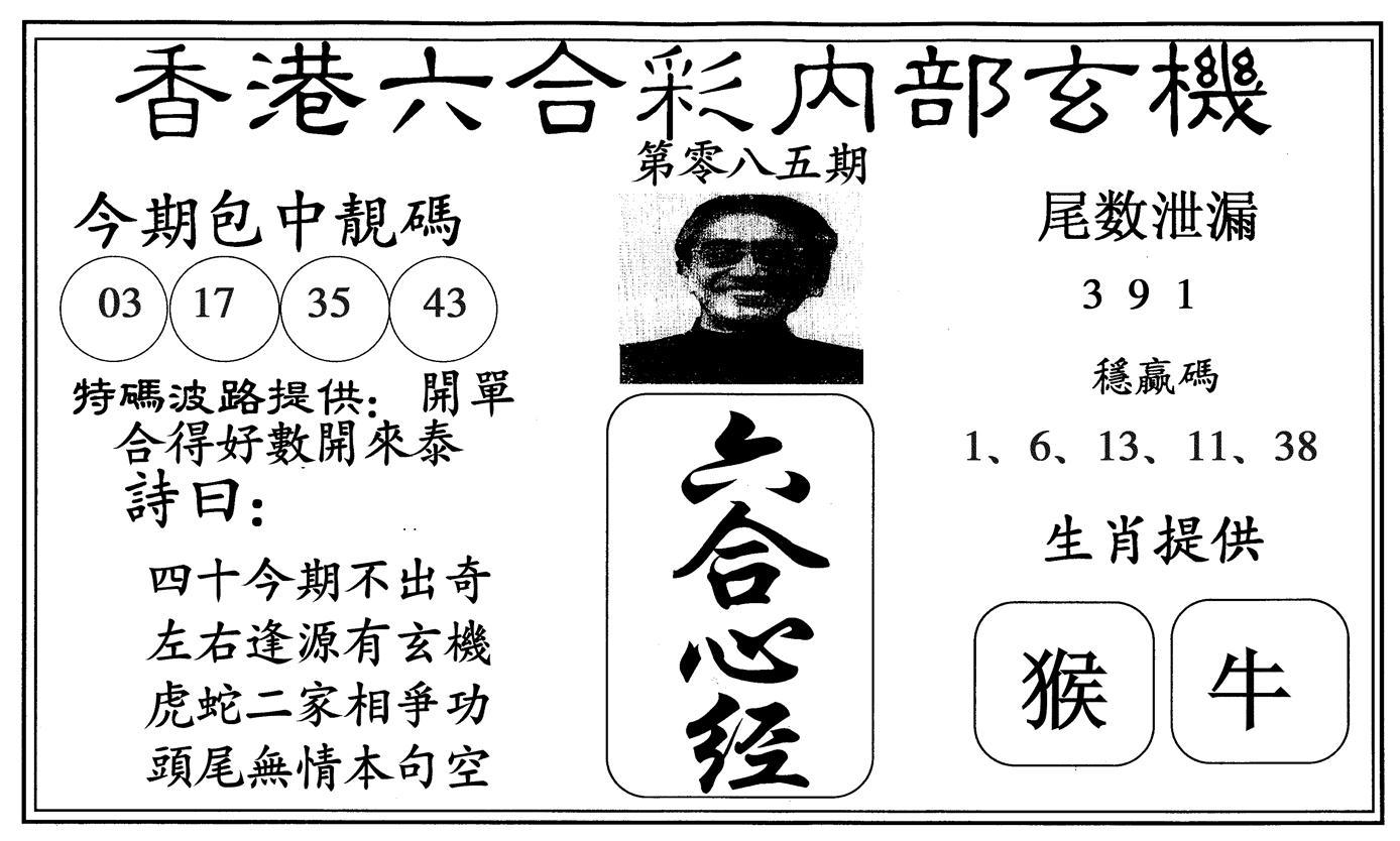085期新心经(黑白)