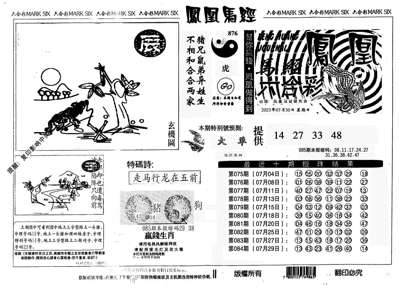 085期凤凰马经信封(黑白)