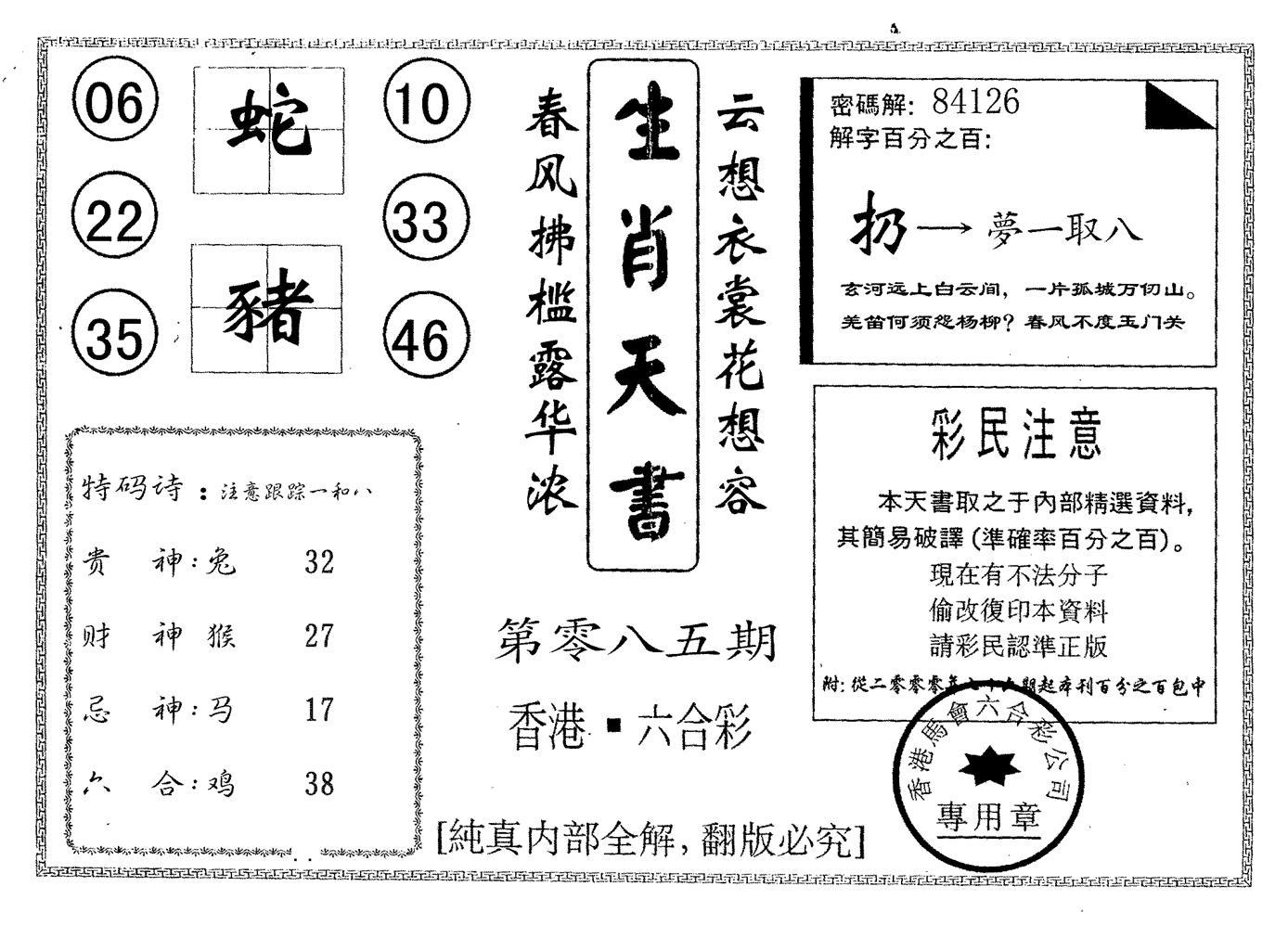 085期生肖天书(黑白)