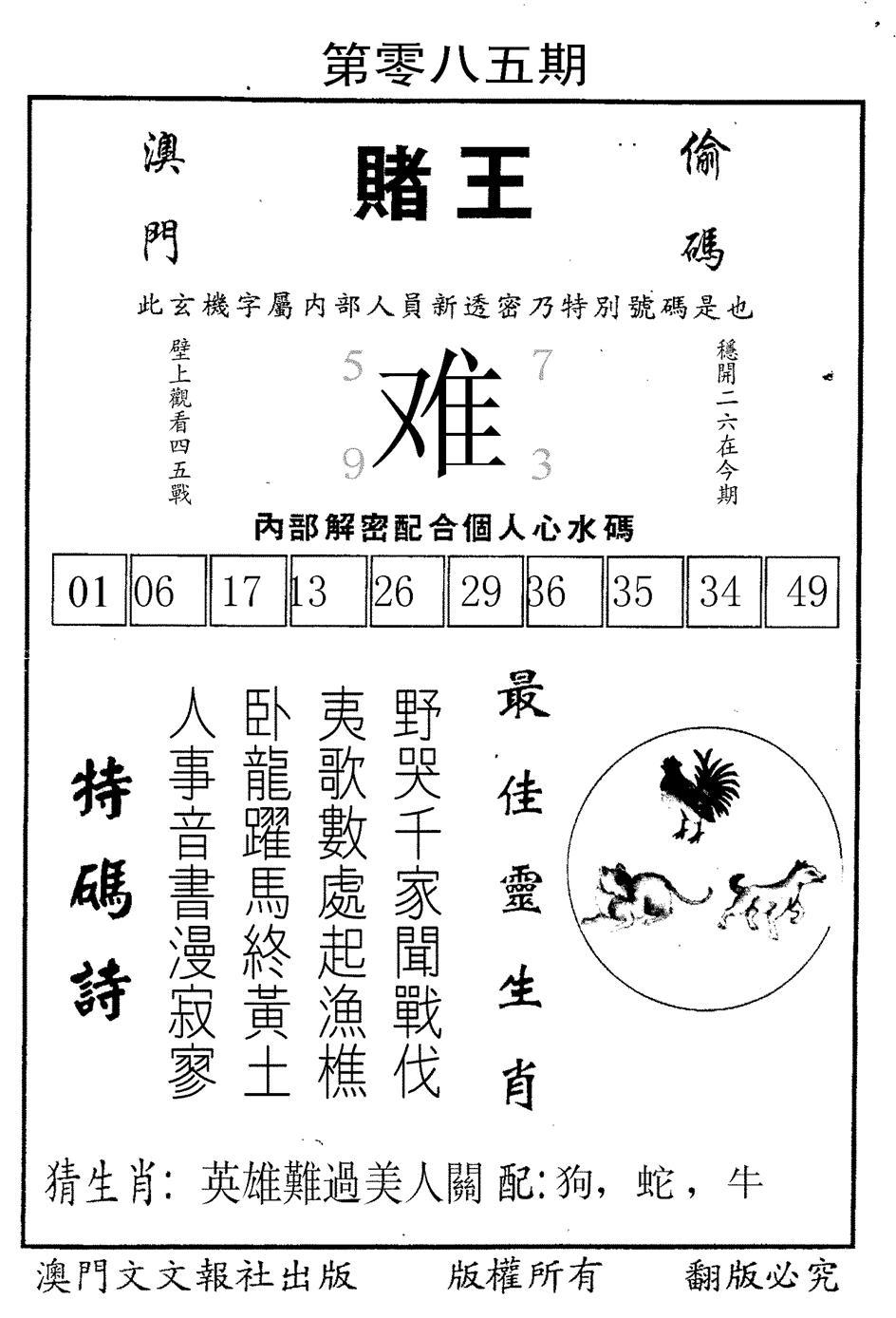 085期澳门赌王偷码(黑白)
