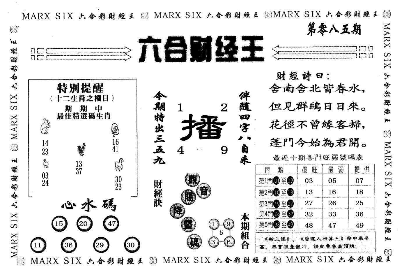 085期财经王二(黑白)
