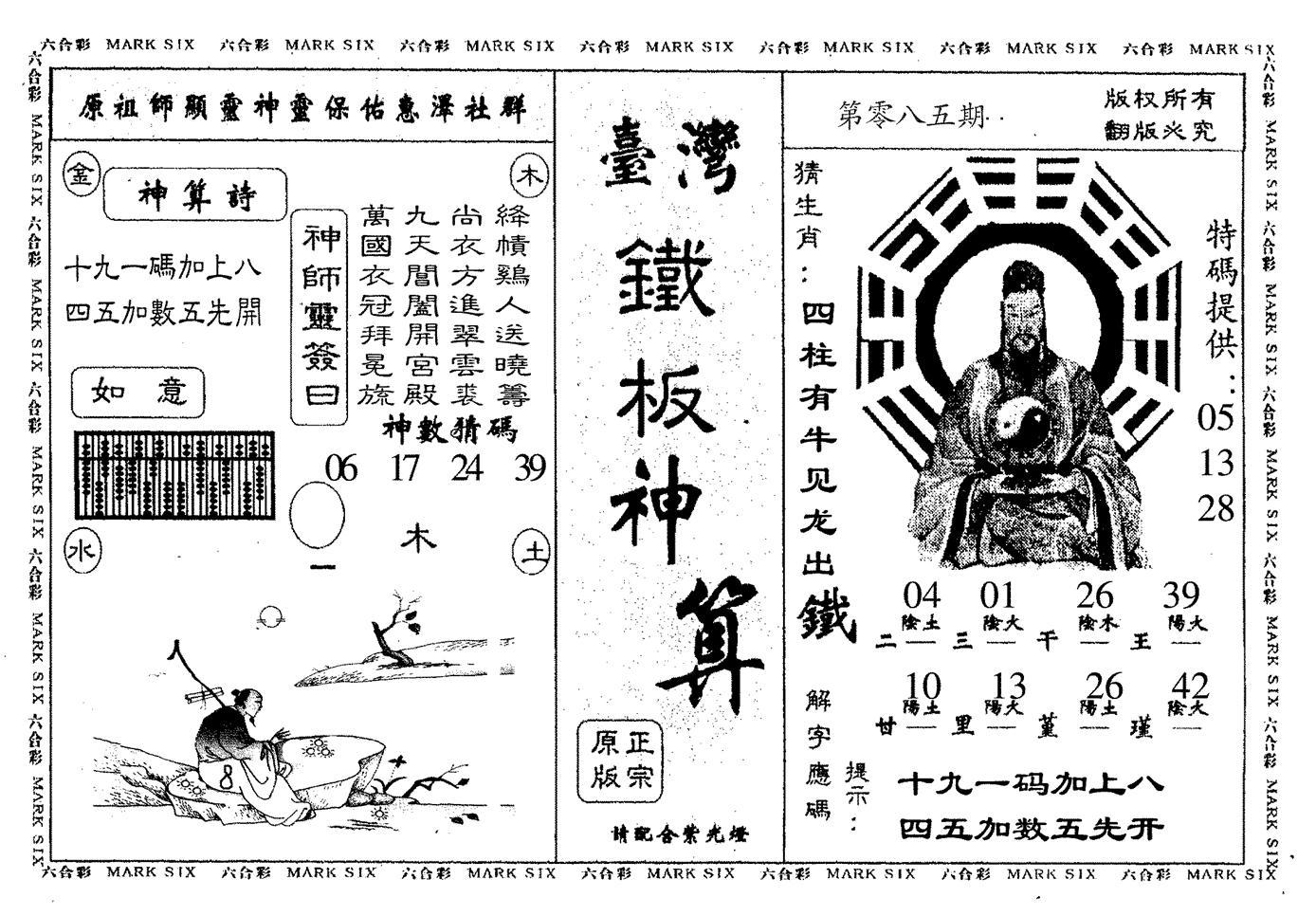 085期台湾铁板(黑白)