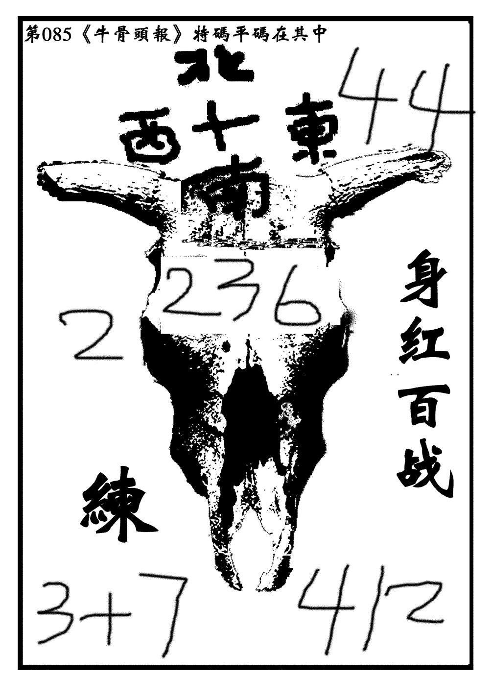 085期牛头报(黑白)