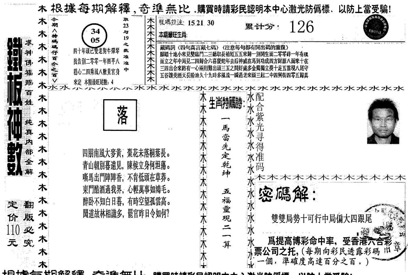 085期红铁板(黑白)