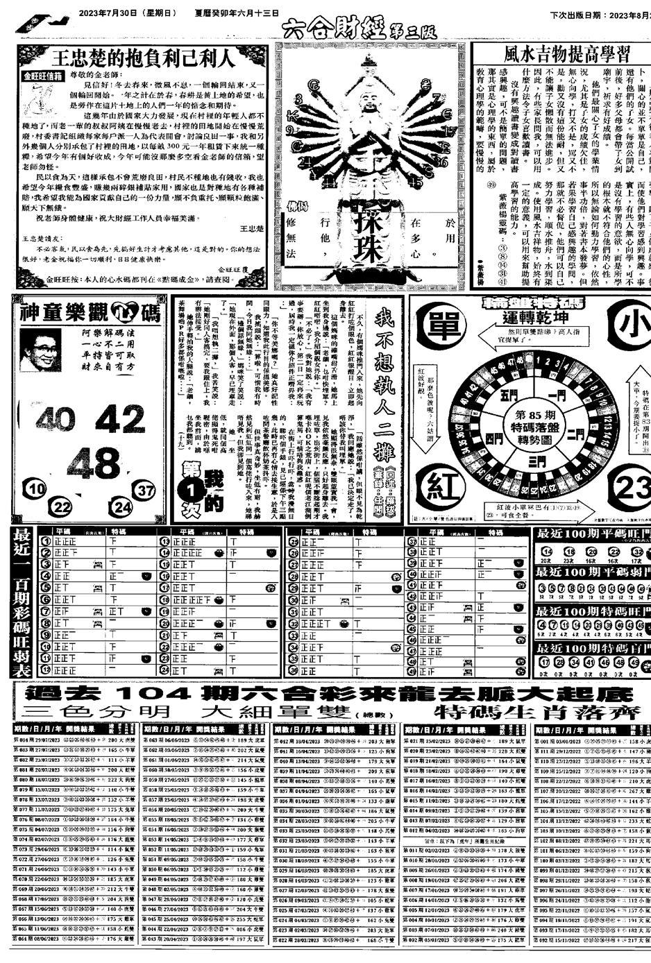 085期大财经C(黑白)