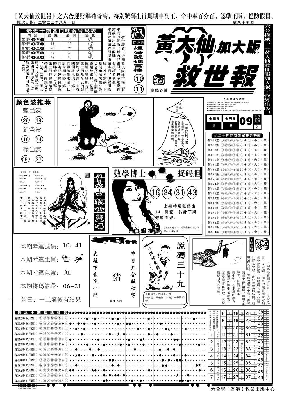 085期大救世A(黑白)