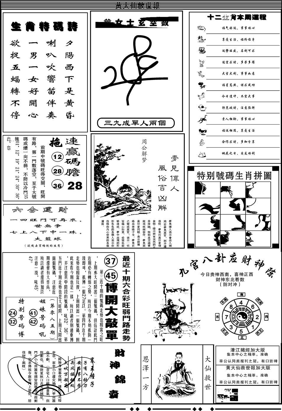 085期大救世B(黑白)